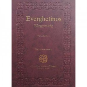 Everghetinos. Vol. 1. Editie bilingva - Sfanta Mare Manastire Vatoped